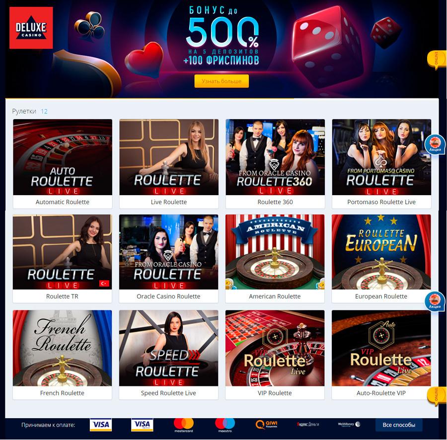 Рулетка казино игровые автоматы лотереи