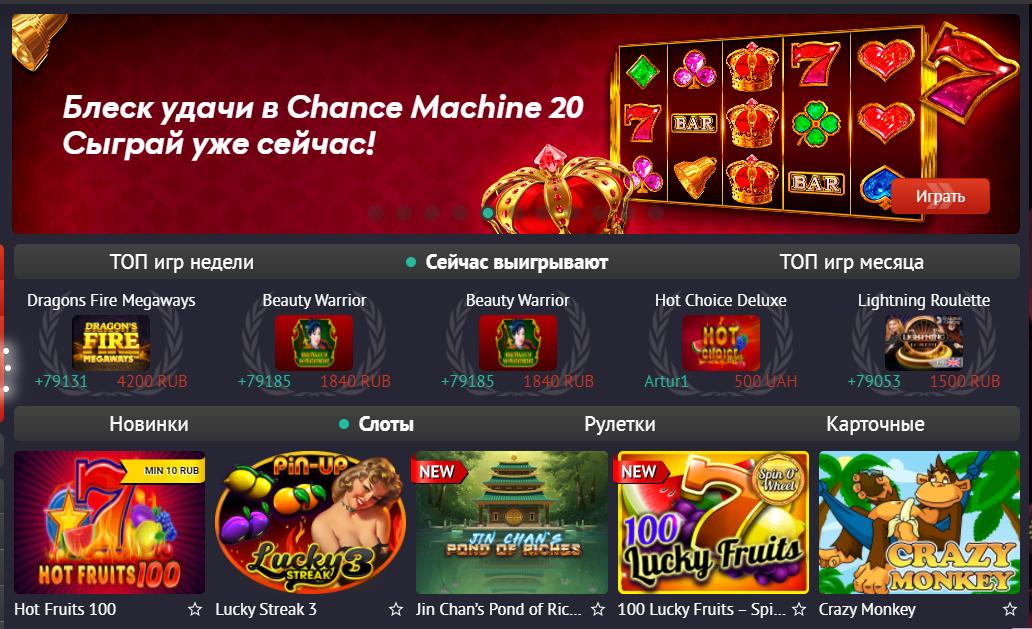 Пин ап казино 320