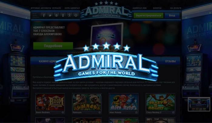 Играть в игровые автоматы казино адмирал частный покер смотреть онлайн