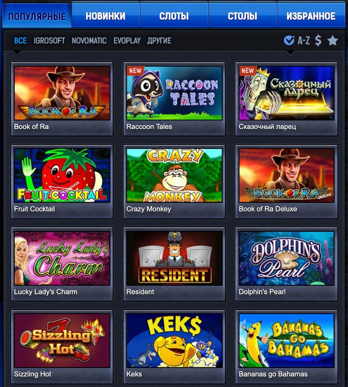 Игровые автоматы эльдорадо играть онлайн бесплатно без регистрации крутить деньги рулетка