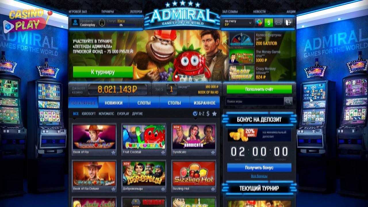 Онлайн игры.игровые автоматы.колумб как мошенники играют в карты