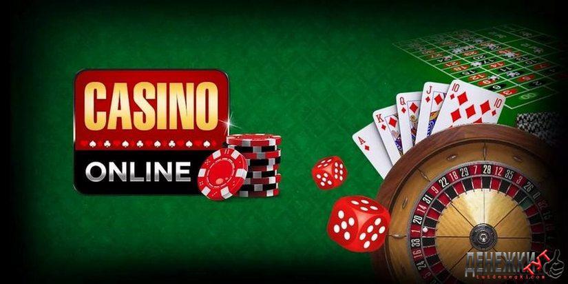Как выиграть в онлайн казино советы