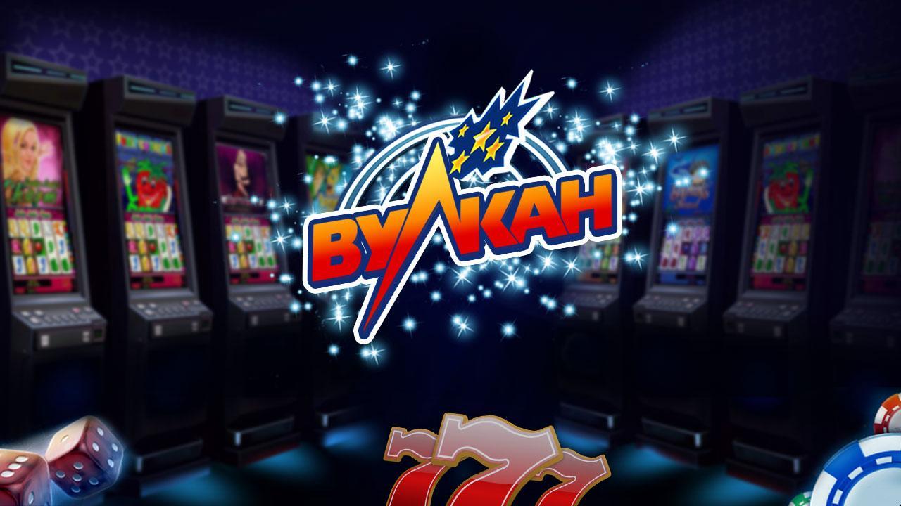Интернет казино вулкан игровые автоматы играйте онлайн азартные игры игровые автоматы играть сейчас