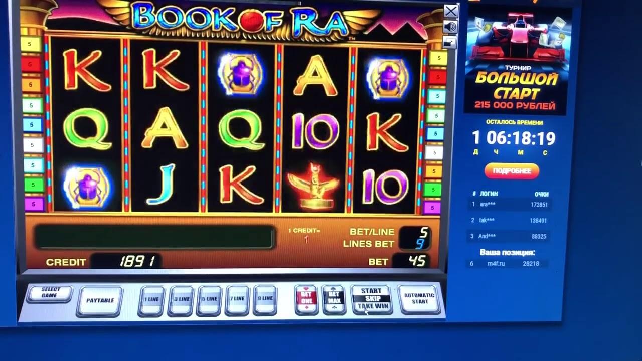 Игры игровые автоматы рыбак butterfly classic игровой автомат