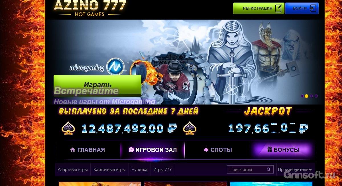 Бездепозитные бонусы в русскоязычных интернет казино