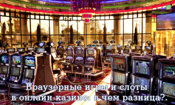 Бесплатно бонус казино 2019